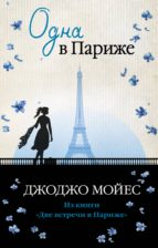 Одна в Париже (ebook)