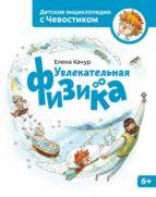 Увлекательная физика (ebook)
