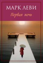 Первая ночь (ebook)