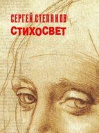 Стихосвет (ebook)
