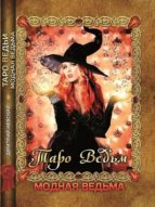 Модная ведьма (ebook)