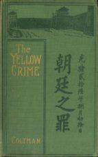 The yellow Crime - Beleaguered in Pekin. The Boxer's War (ebook)