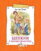 Щепкин и красный велосипед (ebook)