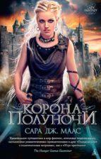Корона полуночи (ebook)