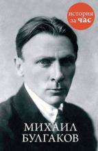 Михаил Булгаков (ebook)
