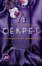 Секрет. Книга 2. (ebook)