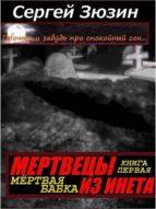 Мертвецы из инета. Мёртвая бабка (ebook)