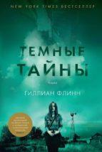 Темные тайны (ebook)