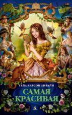 Самая красивая (ebook)