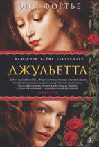 Джульетта (ebook)