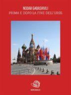 Prima e dopo la fine dell'URSS (ebook)