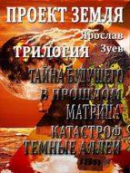Проект Земля. Тайна Будущего — в Прошлом (ebook)