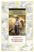 Скарамуш. Возвращение Скарамуша (ebook)