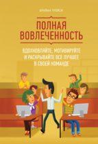 Полная вовлеченность (ebook)