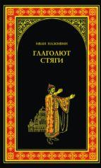 Глаголют стяги (ebook)