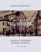 Когда уходит человек (ebook)