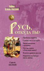 Русь, откуда ты? (ebook)