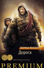 Дорога (ebook)