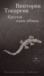 Кругом один обман (ebook)