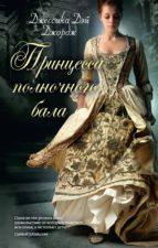 Принцесса полночного бала (ebook)