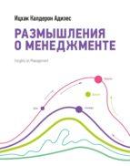 Размышления о менеджменте (ebook)