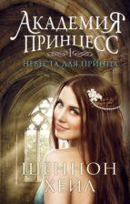 Невеста для принца (ebook)