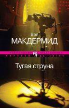 Тугая струна (ebook)