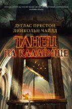 Танец на кладбище (ebook)