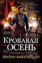 Кровавая осень (ebook)