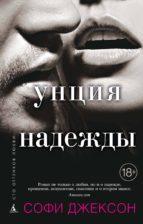 Унция надежды (ebook)