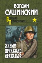 Живым приказано сражаться (ebook)