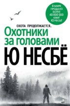 Охотники за головами (ebook)