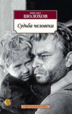 Судьба человека (ebook)