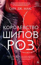 Королевство шипов и роз (ebook)