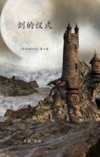 剑的仪式 (《术士的指环》第七卷 (ebook)