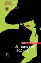 Иствикские ведьмы (ebook)