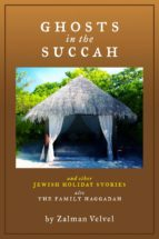 Ghosts in the Succah and Other Jewish Holiday Stories (ebook)