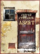 Азият (ebook)