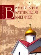 Russkie v Latinskoi Amerike (in Russian) (ebook)