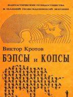 Бэпсы и копсы (ebook)