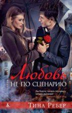 Любовь не по сценарию (ebook)