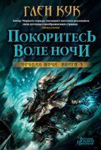 Покоритесь воле Ночи (ebook)