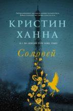 Соловей (ebook)