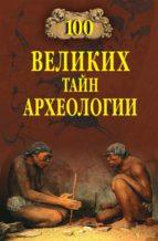 100 великих тайн археологии (ebook)