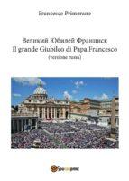 Великий Юбилей Франциск Il grande Giubileo di Papa Francesco (versione russa) (ebook)