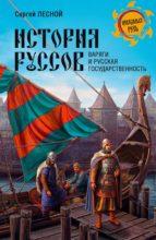 История руссов. Варяги и русская государственность (ebook)