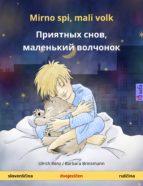 Mirno spi, mali volk – Приятных снов, маленький волчонок. Dvojezična otroška knjiga (slovenščina – ruščina) (ebook)