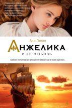 Анжелика и ее любовь (ebook)
