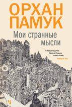 Мои странные мысли (ebook)