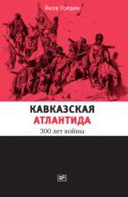 Кавказская Атлантида: 300 лет войны (ebook)